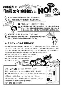 議員年金ミニフォーラムA5