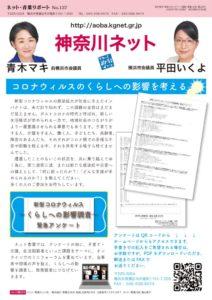 青葉ニュース137のサムネイル