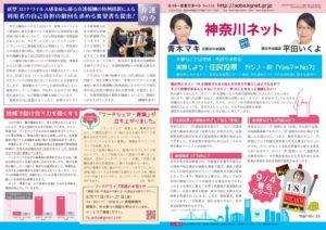青葉ニュース138_表のサムネイル
