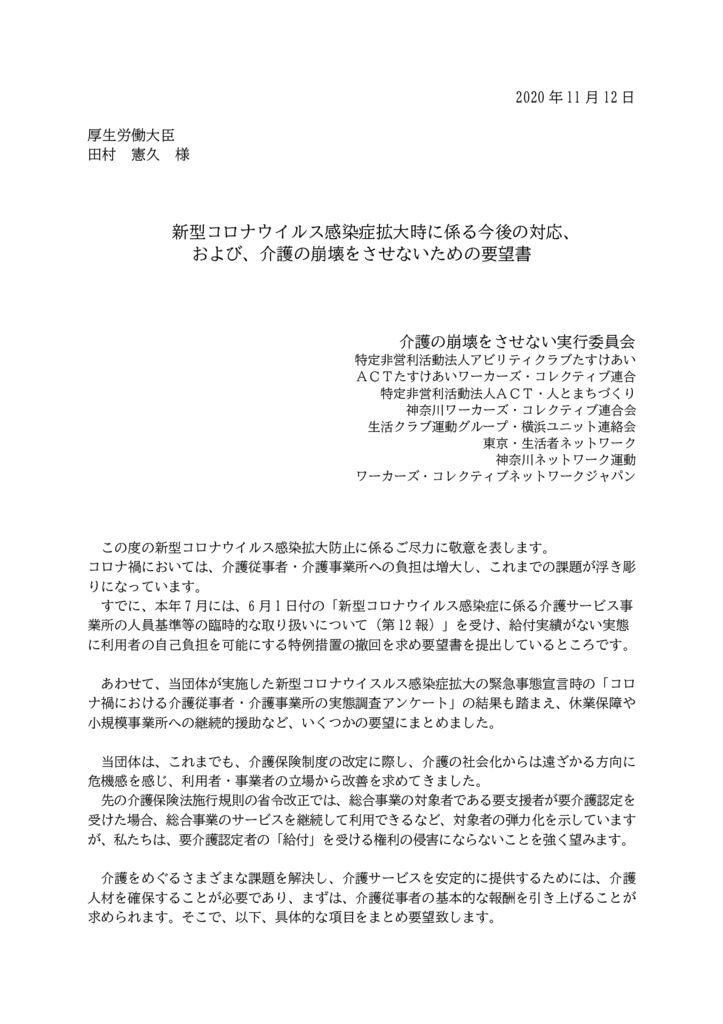 20201105_コロナ禍の介護人材及び介護保険制度への要望書のサムネイル