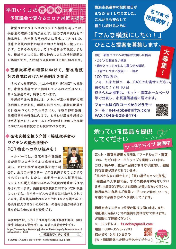 青葉ニュース140-02のサムネイル