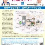 青葉ニュース140_01のサムネイル